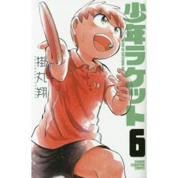 少年ラケット THE DAY OF SWITCHING−ON!! 6 [SHONEN CHAMPION COMICS]