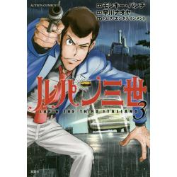 ルパン三世 LUPIN THE THIRD ITALIANO 3 [ACTION COMICS]