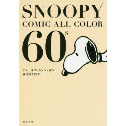 SNOOPY COMIC ALL COLOR 60's [角川文庫 し50−19]