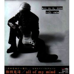 和田光司 / all of my mind