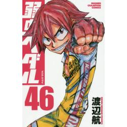 弱虫ペダル 46 [SHONEN CHAMPION COMICS]
