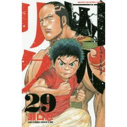 囚人リク 29 [SHONEN CHAMPION COMICS]