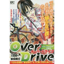 OverDrive�@�y�_���𓥂߁I�r����@[KPC]