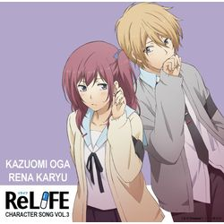ReLIFE キャラクターソングVo.3