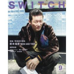 SWITCH VOL.34NO.9(2016SEP.)