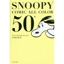 SNOOPY COMIC ALL COLOR 50's [角川文庫 し50−20]