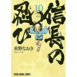 信長の忍び 10 [YOUNG ANIMAL COMICS]