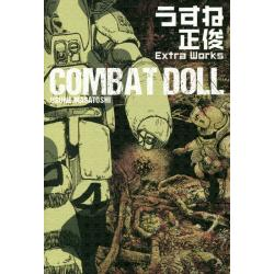 COMBAT DOLL うすね正俊Extra Works [BEAM COMIX]