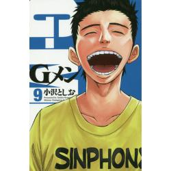 Gメン 9 [SHONEN CHAMPION COMICS]