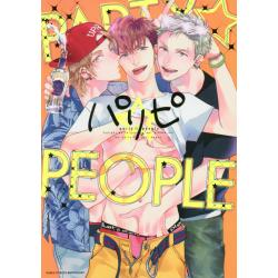 パリピ party☆people [DARIA COMICS ANTHOLOGY]