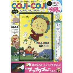 DVD BOOK COJI−COJI神回