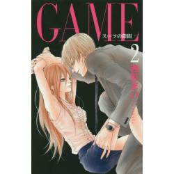 GAME−スーツの隙間− 2 [HLC Love Jossie presents]