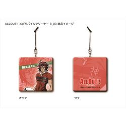 ALL OUT!! メガモバイルクリーナー 赤山濯也 【2016年11月出荷予定分】