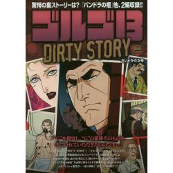 ゴルゴ13 DIRTY STORY [My First BIG]