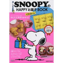SNOOPYのHAPPYお菓子BOOK イエロー版 [レタスクラブMOOK]