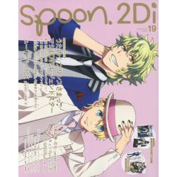 spoon.2Di vol.19 [KADOKAWA MOOK No.666]