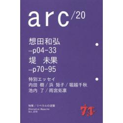 arc Alternative Magazine 20(2016Oct.)