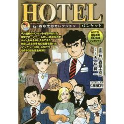 HOTEL バンケット [SPコミックスPocketWIDE]