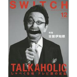 SWITCH VOL.34NO.12(2016DEC.)