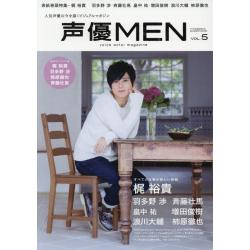 声優MEN VOL.5 [FUTABASHA SUPER MOOK]