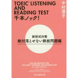 TOEIC LISTENING AND READING TEST千本ノック! 新形式対策 絶対落とせない鉄板問題編 [祥伝社黄金文庫 Gな7−19]