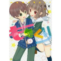 ももくり kurihara with momotsuki boy meets girl stories 4 [EARTH STAR COMICS]