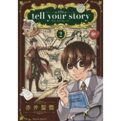 tell your story 2 [マガジンエッジコミックス KCME52]