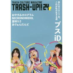 TRASH−UP!! 24