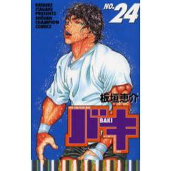 バキ NEW GRAPPLER BAKI No.24 IN SEARCH OF OUR STRONGEST HERO [少年チャンピオン・コミックス]