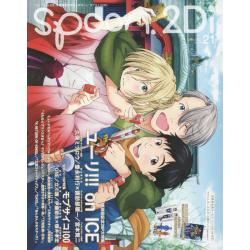spoon.2Di vol.21 [KADOKAWA MOOK No.675]