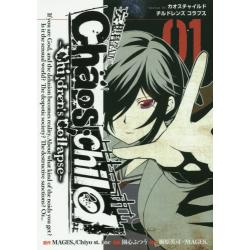CHAOS;CHILD〜Children's Collapse〜 1 [シリウスKC 677]