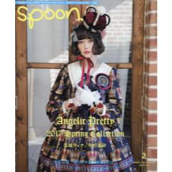 SPOON.(スプーン)2017年2月号 [隔月刊誌]
