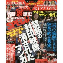 実話裏歴史SPECIAL SPECIAL vol.14 [Million Mook 52]