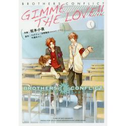 BROTHERS CONFLICT GIMME THE LOVE!! [シルフコミックス S−27−26]