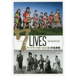 7 LIVESアップアップガールズ〈仮〉の生き様 UP UP GIRLS kakko KARI official documentary book