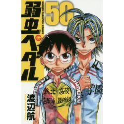 弱虫ペダル 50 [SHONEN CHAMPION COMICS]