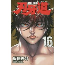 刃牙道 16 [SHONEN CHAMPION COMICS]