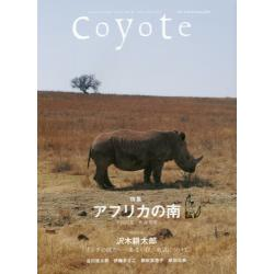 Coyote MAGAZINE FOR NEW TRAVELERS No.61(2017Spring)