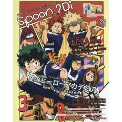 spoon.2Di vol.24 [KADOKAWA MOOK No.690]