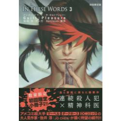 初回限定版 IN THESE WOR 3 [BE×BOY COMICS DELUXE]
