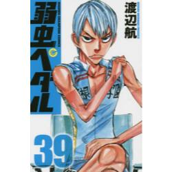 弱虫ペダル 39 [SHONEN CHAMPION COMICS]