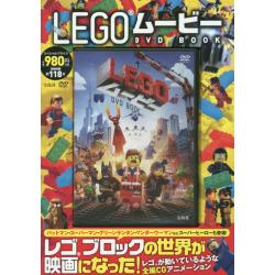 DVD BOOK LEGOムービー