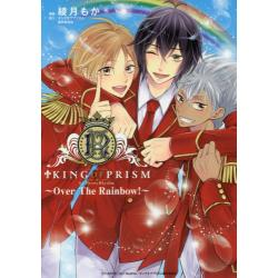 KING OF PRISM by PrettyRhythm〜Over The Rainbow!〜 [Cheese!フラワーコミックス]