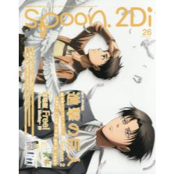 spoon.2Di vol.26 [KADOKAWA MOOK No.692]