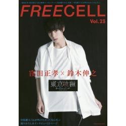 FREECELL Vol.23 [KADOKAWA MOOK No.698]