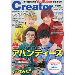 Creator Channel 人気YouTuberが集まる本 Vol.6 [cosmic mook]