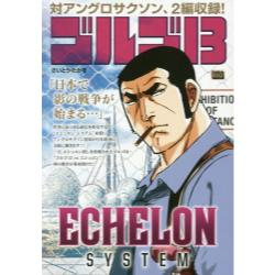 ゴルゴ13 ECHELON SYSTEM [My First BIG]