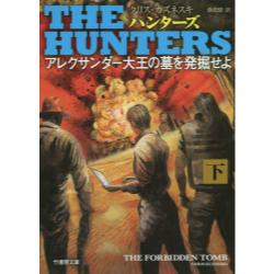 THE HUNTERS 〔2下〕 [竹書房文庫 か11−4]