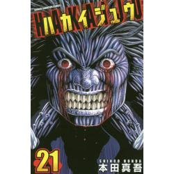 ハカイジュウ 21 [SHONEN CHAMPION COMICS]