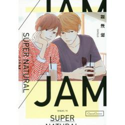 SUPER NATURAL/JAM [Canna Comics]